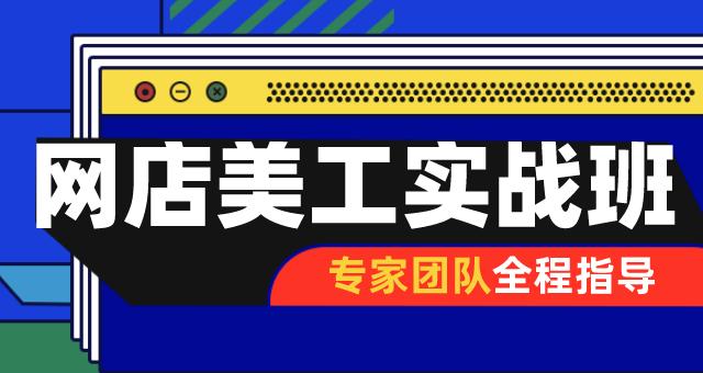 F1-网店美工实战班-3月10日
