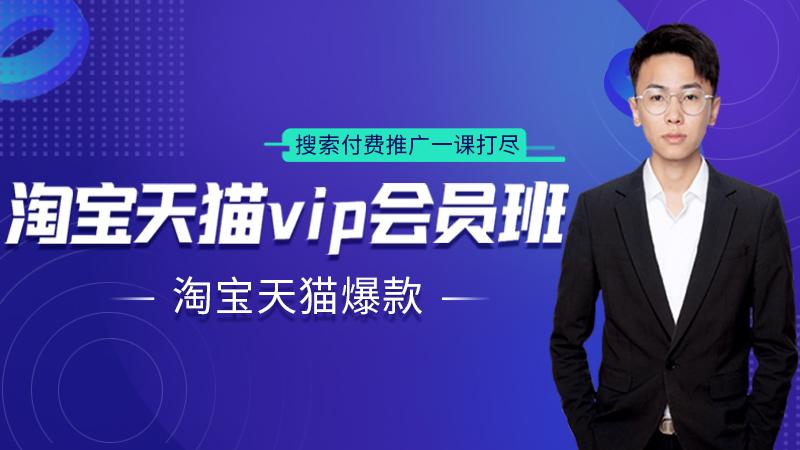 第28期-淘宝大学电商运营VIP会员班-乔峰老师