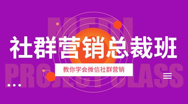 J1-社群营销总裁班-7月1日