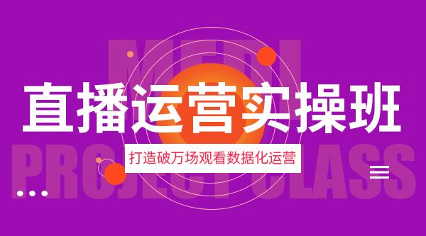 C3-直播运营实操班-6月8日