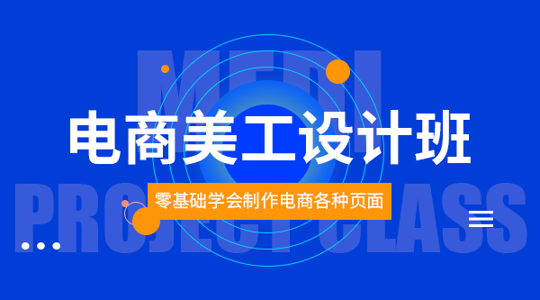 B-电商美工设计班-7月17日