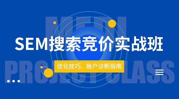 U2-SEM搜索竞价实战班-2月27日