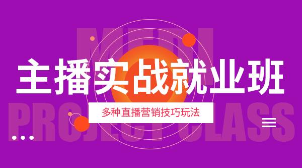 ZB-主播实战就业班-4月13日