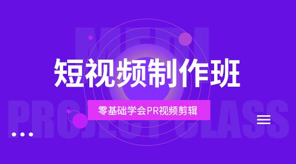 H3-短视频制作班-9月14日