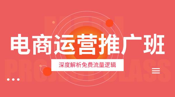 C1-电商运营推广班-10月12日