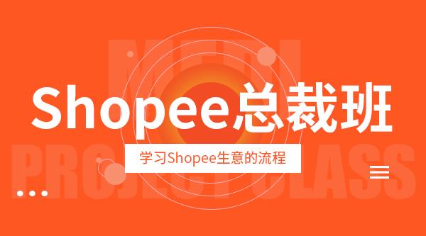 Y3-Shopee总裁班-10月26日