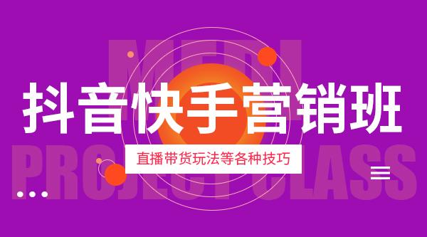 J4-抖音快手营销班-1月11日