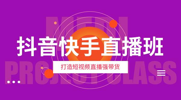 J5-抖音快手直播班-1月13日