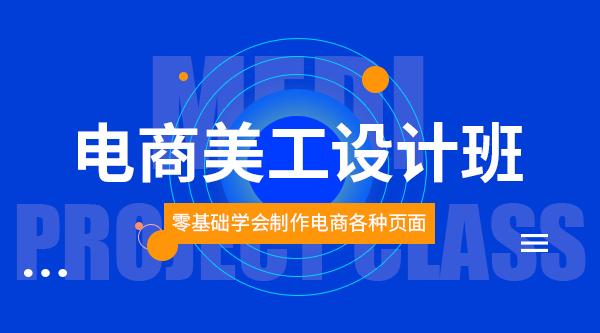 B-电商美工设计班-1月15日
