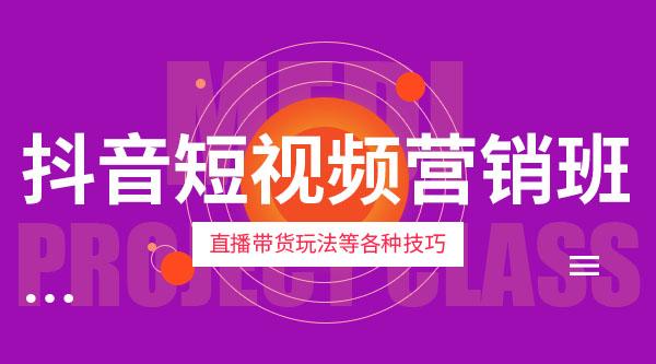 J4-抖音短视频营销班-21年6月8日