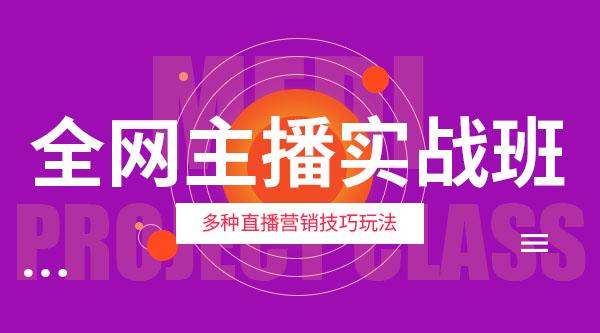 ZB-全网主播实战班-21年6月10日