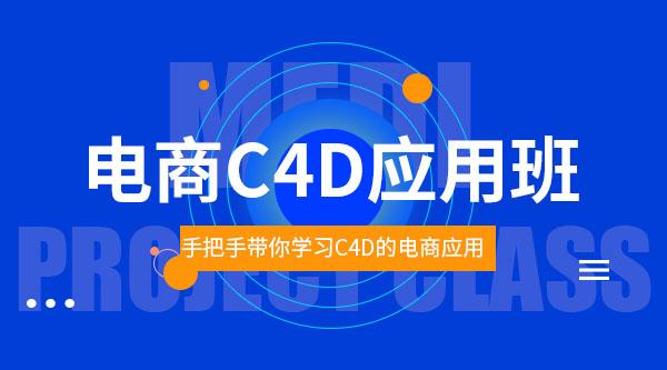 F4-电商C4D应用