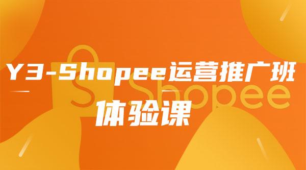 Y3-Shopee运营推广班-体验课