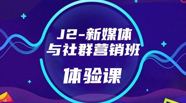 J2-新媒体与社群营销班-体验课