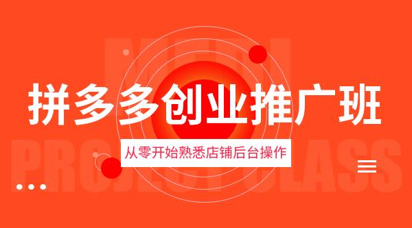 K-拼多多创业推广班-21年7月15日