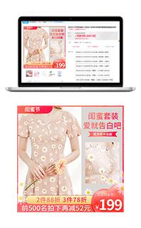 女装服装直通车主图模板源文件免费下载