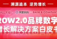 天猫联手贝恩及阿里妈妈发布GROW2.0品牌增长白皮书