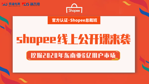 2020年掘金东南亚-shopee总裁班